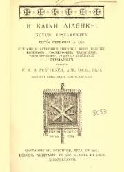 Nuevo Testamento Griego: Textus Receptus (1887)