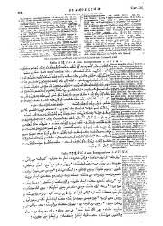 Biblia Sacra Polyglotta (X), John - Revelation